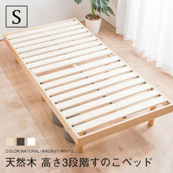 【8/1限定11%OFFクーポン配布中】すのこベッド シングル 敷布団 頑丈 シンプル ベッド 天然木フレーム高さ3段階すのこベッド 脚 高さ調節 シングルベッド【送料無料】〔A〕