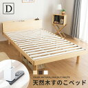 すのこベッド ダブル ベッド コンセント付 頑丈 シンプル ベッドフレーム 天然木フレーム 高さ3段階 脚 高さ調節 敷布団 ダブルベッド【送料無料】〔A〕ベッド すのこ 木製 フロア ローベッド ブックシェルフ 宮付・・・