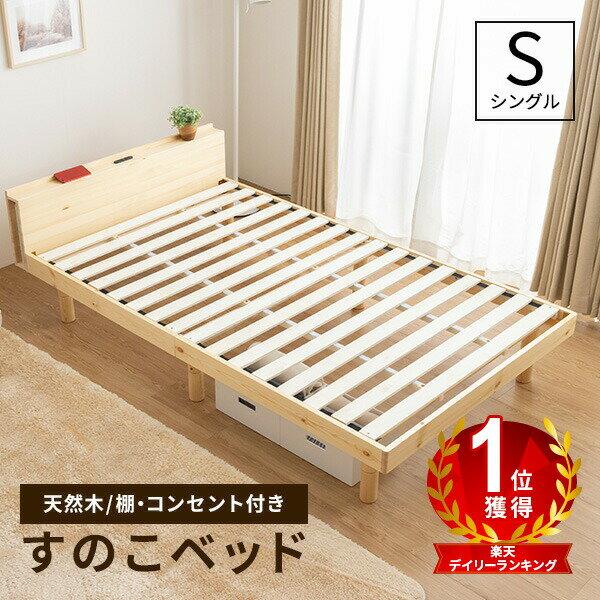 すのこベッド ベッド シングル コンセント付 頑丈 シンプル ベッドフレーム 天然木フレーム 高さ3段階 脚 高さ調節 敷布団 シングルベッド【送料無料】〔A〕ベッド すのこ 木製 フロア ローベッド ブックシェルフ 宮付