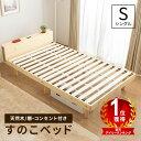 すのこベッド ベッド シングル コンセント付 頑丈 シンプル ベッドフレーム 天然木フレーム 高さ3段階 脚 高さ調節 敷布団 シングルベッド【送料無料】〔A〕