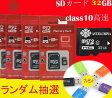 マイクロSDカード 32GB microSDカード class10 マイクロSDHCカード クラス10 microSDHCカード