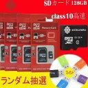 送料無料 マイクロSDカード 128GB microSDカード 変換アダプタ付き class10 マイクロSDXCカード クラス10 microSDXCカード