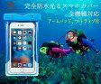 送料無料 防水ケース アームバンド付き 全機種対応 スマホケース iPhone7 iPhone7Plus iPhone6s Plus 6 Plus SE 5s 5 アイフォン6s 携帯 ケース スマートフォン 防水カバー スマホカバー 大きめ IPX8 海 プール お風呂 写真・水中撮影