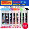 送料無料 防水ケース 全機種対応 スマホケース iPhone7 iPhone7Plus iPhone6s Plus 6 Plus SE 5s 5 アイフォン6s 携帯 ケース スマートフォン 防水カバー スマホカバー 大きめ IPX8 海 プール お風呂 写真・水中撮影
