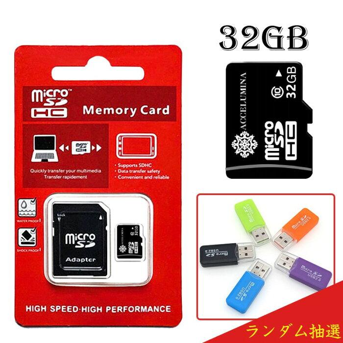 ネコポス送料無料 マイクロSDカード 32GB microSDカード class10 マイクロSDHCカード クラス10 microSDHCカード