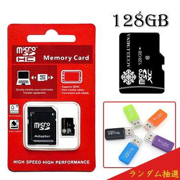 ネコポス送料無料 マイクロSDカード 128GB microSDカード 変換アダプタ付き class10 マイクロSDXCカード クラス10 microSDXCカード