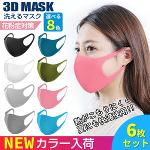 ネコポス送料無料 在庫あり 即納 6枚セット マスク 8色 立体 伸縮性あり 繰り返し 洗える 紫外線 蒸れない 肌荒れしない 耳痛くない おしゃれ かっこいい 男女兼用 花粉 PM2.5対策