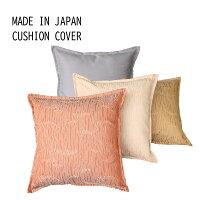 クッションカバー45cm×45cmクッションカバーのみの販売です。日本製ファスナージャガード織りインテリアファブリック北欧モダン高級感おしゃれ洗濯可能送料無料