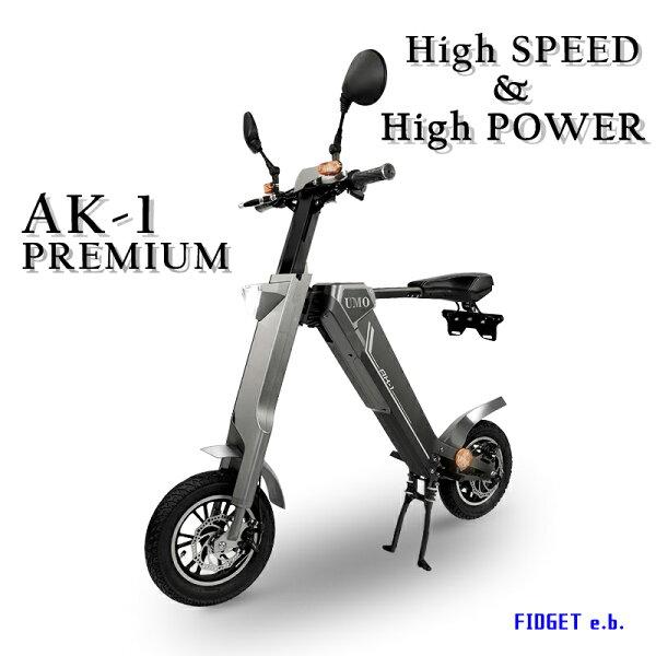 しました  ハイパワー電動バイクAK-1PREMIUM折りたたみ電動バイク電動スクーターEV公道走行原付1年間保証