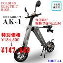 【マラソンセール】電動バイク 原付バイク AK-1 折りたた