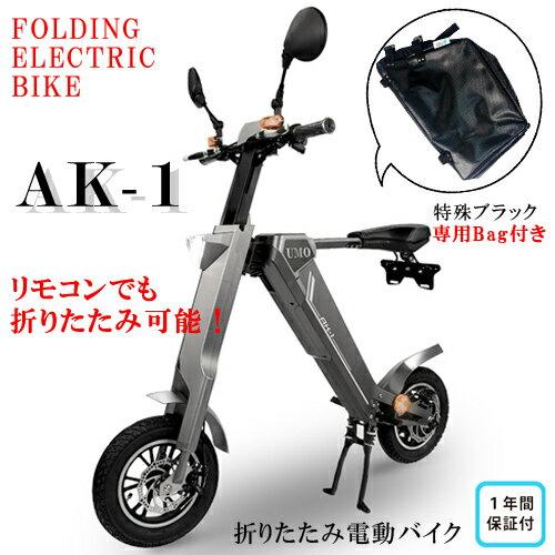 オープン記念15%OFF 電動バイク専用バッグ付(特殊ブラック)原付バイクAK-1折りたたみ電動バイク電動自転車電動アシスト自