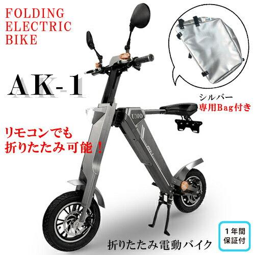 オープン記念15%OFF 電動バイク専用バッグ付(シルバー)原付バイクAK-1折りたたみ電動バイク電動自転車電動アシスト自転車