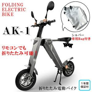 電動バイク専用バッグ付(シルバー)原付バイクAK-1折りたたみ電動バイク電動自転車電動アシスト自転車電動スクーターEV公道走行原付1年間保証