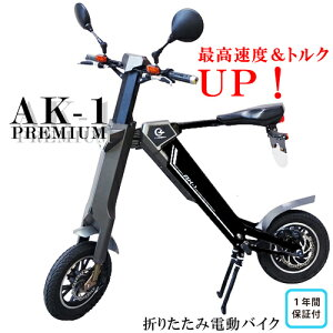 【入荷待ち】ハイパワー電動バイクAK-1PREMIUM折りたたみ電動バイク送料無料EV公道走行原付1年間保証