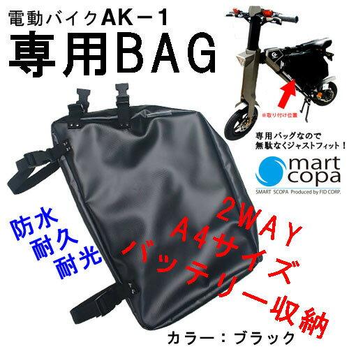 電動バイクAK-1専用バッグ折りたたみ電動バイクAK-1ブラック特殊ブラックシルバー2WAYA4
