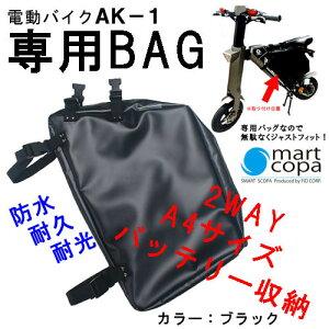 電動バイク AK-1専用バッグ 折りたたみ電動バイク AK-1 ブラック 特殊ブラック シルバー 2WAY 送料無料 A4