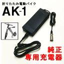 電動バイク AK-1専用充電器 送料無料 純正 折りたたみ電