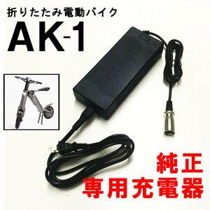 電動バイク AK-1専用充電器 送料無料 純正 折りたたみ電動バイク AK-1 EV 電動スクーター 公道走行 原付 1年間保証