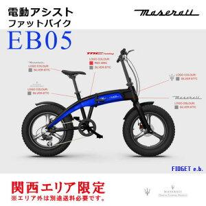 【現物1台のみ】電動アシスト自転車 関西地域限定 EB05 ブルー ファットバイク ヘルメット不用 1年保証