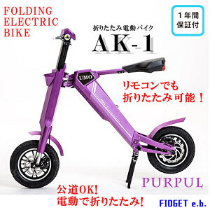 【入荷待ち】電動バイクAK-1パープル折りたたみ電動バイク送料無料EV公道走行原付日本総代理店1年間保証
