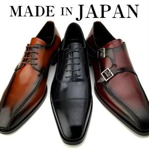 【SALE限定特別価格】ビジネスシューズ 革靴 本革 メンズ 日本製 ストレートチップ 内羽根 ダブルモンクストラップ 紳士靴 結婚式 幅広 3E 光沢 艶 国産 ブラック ワインレッド キャメル 黒 赤 茶 Fido09 Fido10 Fido12