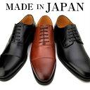 ビジネスシューズ 革靴 本革 メンズ 日本製 Jhon Mc...