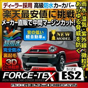 ボディー FOURSEASON 軽自動車