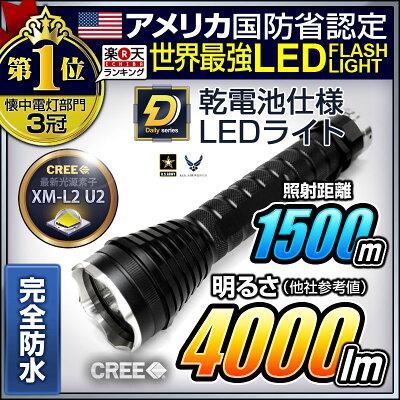 懐中電灯 LED懐中電灯 フラッシュライト ハンディライト LED懐中電灯 乾電池使用可能 4…