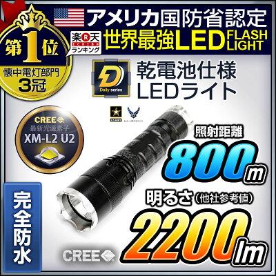 懐中電灯 LED懐中電灯 フラッシュライト ハンディライト LED懐中電灯 乾電池使用可能 2…