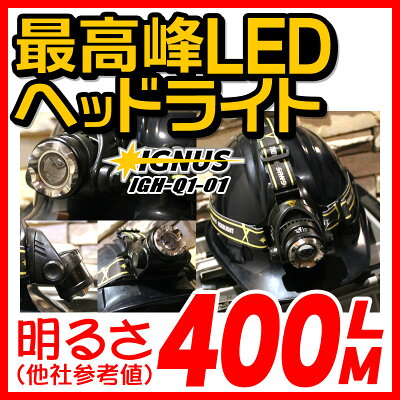 楽天ランキング3冠達成 ヘッドライト 太陽の如き明るさを持つ頑丈なヘッドライト 万全のアフタ...