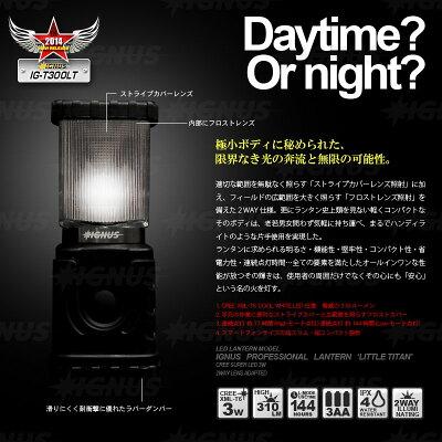懐中電灯 LED懐中電灯 LEDランタン IG-T300LT 車のライトより明るいLEDランタン イグナス!LED ...