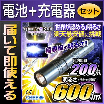 【電池・充電器セット】LED懐中電灯 懐中電灯 フラッシュライト ハンディライト 懐中電灯 懐中電灯 600lm THE WORLD