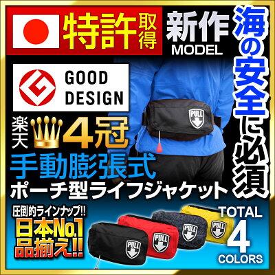 AQUATEX アクアテクス AIR エアー 手動膨張式 ポーチタイプ 日本国内特許取得品手動膨張式 ライ...