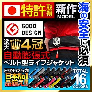 自動膨張式 ライフジャケット ウエスト ベルトタイプ ライフジャケット ライフジャケット