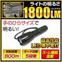 【送料無料】 強力 LED 懐中電灯 fl-s035 ブラッ...
