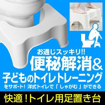 トイレ 踏み台 子供 キッズ 洋式 トイレ用 足置き台 お通じ解消 トイレ 踏み台 補助便座 トイレトレーニング トイレ ステップ 便秘解消 便秘改善 zak-toiletstand
