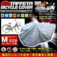 自転車カバー サイクルカバー 24〜26インチ用 Mサイズ ママチャリ マウンテンバイク クロスバイク ロードバイク 高級ポリエステルタフタ100%バイクカバー cover-bicy-m-sl