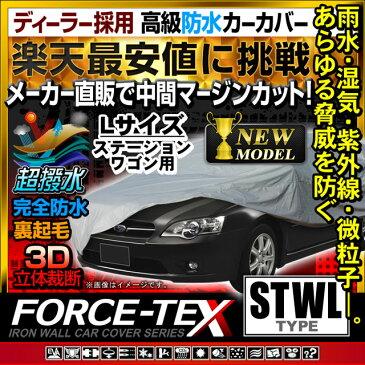 カーカバー ボディカバー ボディーカバー 車カバー Lサイズ ステーションワゴン用 cover-car-stwl-sl