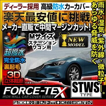 カーカバー ボディカバー ボディーカバー 車カバー Mサイズ ステーションワゴン用 cover-car-stws-sl