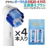 【あす楽】 ブラウン オーラルB EB20-4 対応 電動歯ブラシ 互換 替えブラシ 4本セット パーフェクトクリーン ホワイトニング オーラルケア