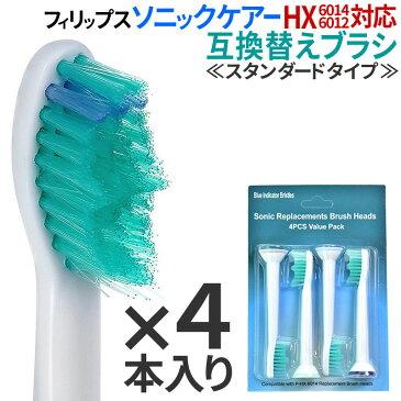フィリップス ソニックケアー HX6014 6012 対応 電動歯ブラシ 互換 替えブラシ 4本セット スタンダードタイプ ホワイトニング オーラルケア 【予約販売】