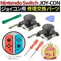 【予算1500円】任天堂SwitchのJoy-Conの修理キットのおすすめを教えてください