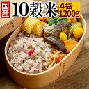 十雑穀米 1200g 国産 雑穀...