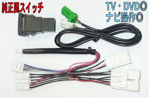 トヨタDOP走行中もテレビ・ナビ操作TS1-7200カプラーオン