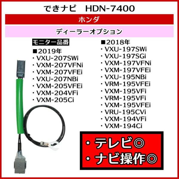 できナビ■ホンダ■HDN-7400 VXM-204VFiVXM-205Ci走行中TVナビオデッセイフリードステップワゴンフィッ