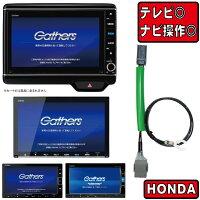 HDN-7400カプラーオンホンダDOPギャザズ販売店TVナビ操作