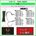 【できナビ■日産■NDN-8800】MM518D-W MM517D-W MM519D-L MM31...