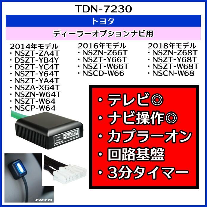 カーナビ・カーエレクトロニクス, オーディオ一体型ナビ NSZN-Z68T NSZT-W68T VOXY C-HR!TV TOYOTA DOP TDN-7230