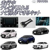 できナビTDN-3300トヨタディスプレイオーディオカローラC-HR