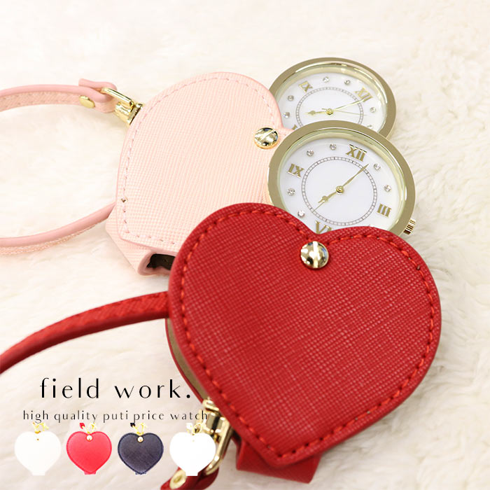腕時計 懐中時計 レディース ハートのバッグチャーム 大きいハート ハングウォッチ キーホルダー フィールドワーク